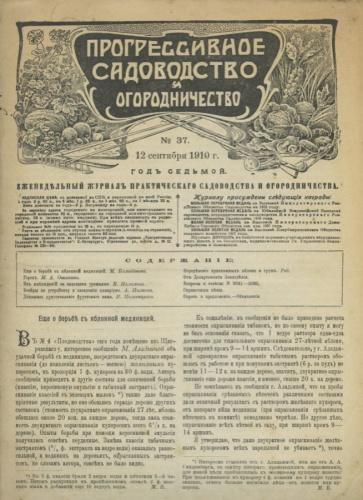 Журнал «Прогрессивное садоводство иогородничество», выпуск № 37 (16 стр.) 1910 года (Российская Империя)