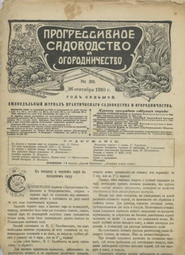 Журнал «Прогрессивное садоводство иогородничество», выпуск № 39 (8 стр.) 1910 года (Российская Империя)