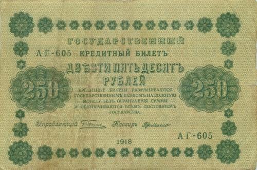 250 рублей 1918 года (Российская Империя)