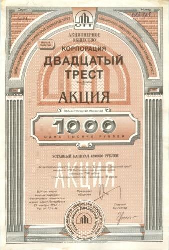 1000 рублей (акция ОАО «Двадцатый трест») 1992 года (Россия)