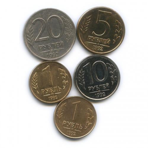 Набор монет России 1992 года ММД (Россия)