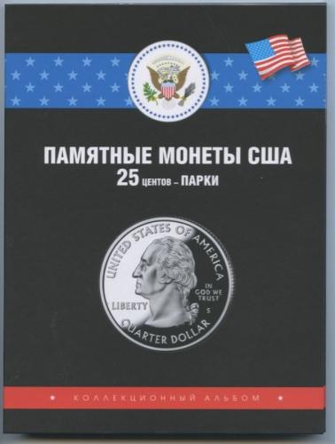 Альбом для монет «Памятные монеты США, 25 центов - Парки» (57 ячеек) (Россия)