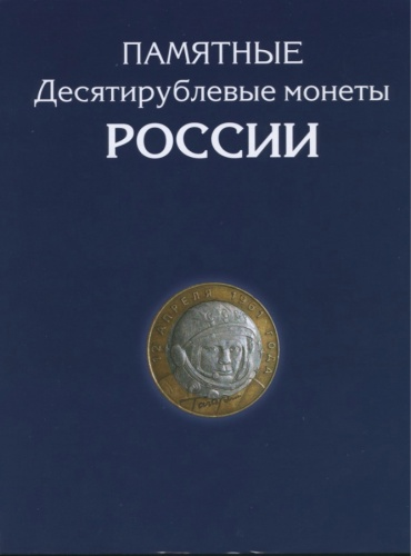 Альбом-планшет для монет «Памятные 10-рублевые монеты России» (168 ячеек) (Россия)
