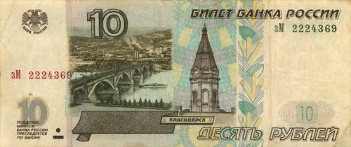 10 рублей 1997 года (Россия)