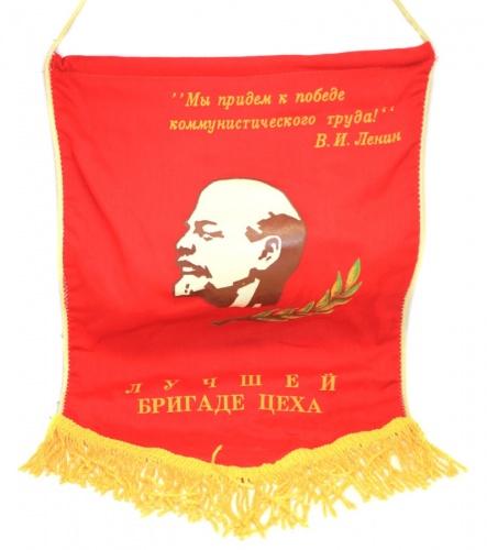 Вымпел «Лучшей бригаде цеха» (42 см) (СССР)