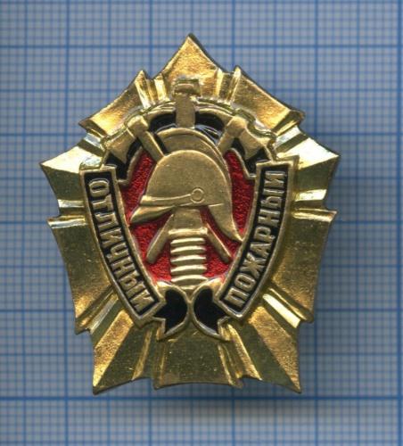 Знак «Отличный пожарный» (Россия)