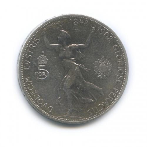 5 крон - 60 лет правления Франца Иосифа I 1908 года (Австрия)