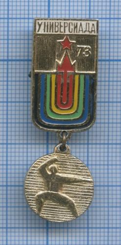 Знак «Универсиада, Москва-73» 1973 года (СССР)