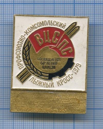 Знак «Профсоюзно-комсомольский лыжный кросс - 1979 «ВЦСПС». Посвящается 60-летию ВЛКСМ» 1979 года (СССР)