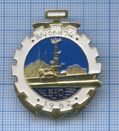 Знак «50 лет в/ч 26874» 1982 года (СССР)