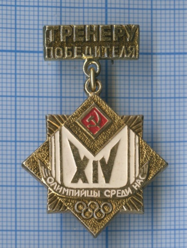 Знак «Тренеру победителя» (СССР)