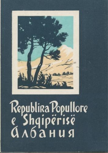 Набор открыток «Албания» (12 шт.) (СССР)