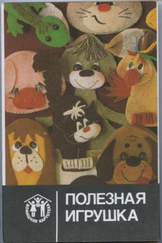 Набор открыток «Полезная игрушка» (12 шт.) 1989 года (СССР)