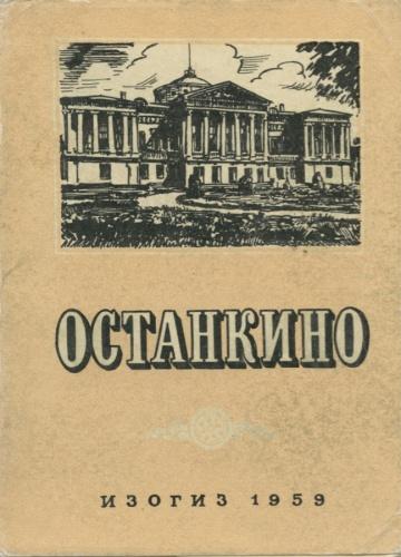 Набор открыток «Останкино» (15 шт.) 1959 года (СССР)