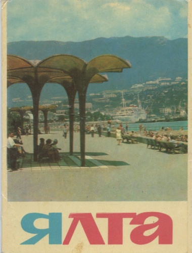 Набор открыток «Ялта» (16 шт.) 1971 года (Украина)