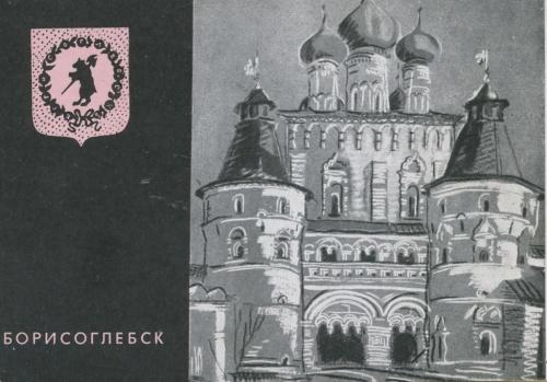 Набор открыток «Борисоглебск» (12 шт.) 1966 года (СССР)