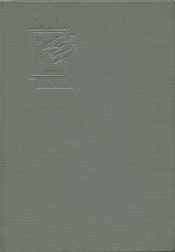 Набор почтовых марок (вальбоме) (СССР)