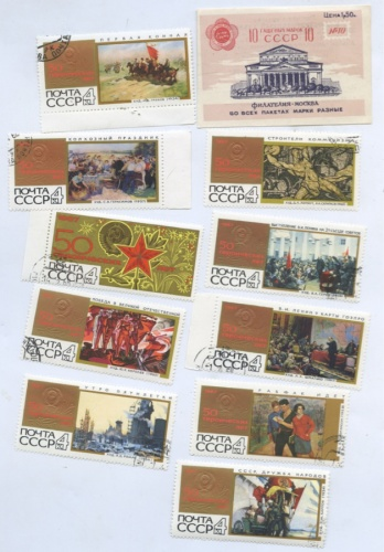 Набор почтовых марок (СССР)