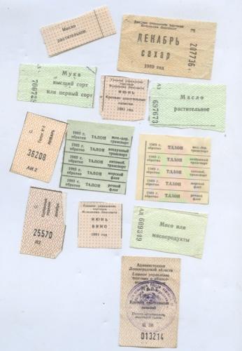 Набор продуктовых талонов (СССР)