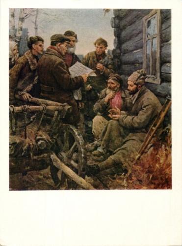 Открытка широкоформатная В. А. Серов «Декрет оземле» 1965 года (СССР)