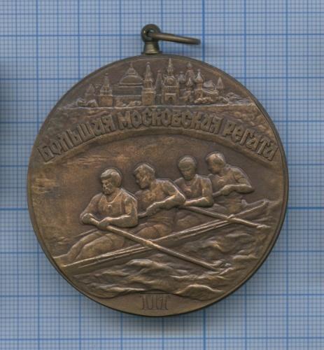 Медаль «Большая московская регата» (тяжелая) (Россия)