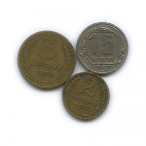 Набор монет СССР 1950 года (СССР)