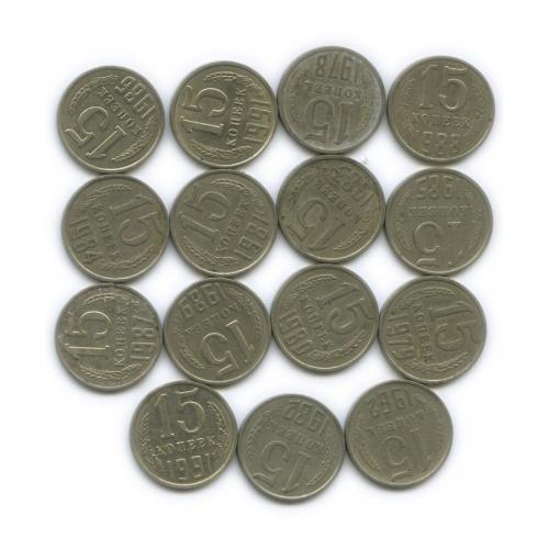 Набор монет 15 копеек (без повторов) (СССР)