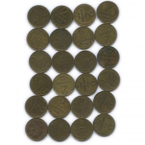 Набор монет 2 копейки (без повторов) 1961-1991 (СССР)