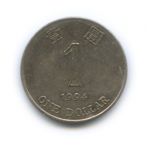 1 доллар 1994 года (Гонконг)