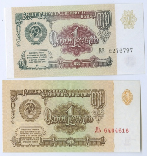 Набор банкнот 1 рубль 1961, 1991 (СССР)