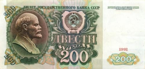 200 рублей 1991 года (СССР)