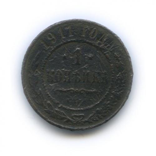 1 копейка 1911(?) СПБ (Российская Империя)