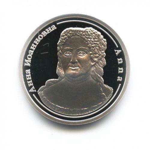 Жетон «Анна Иоанновна» (серебро 925 пробы) СПМД (Россия)