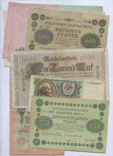Набор банкнот (СССР, Российская Империя)