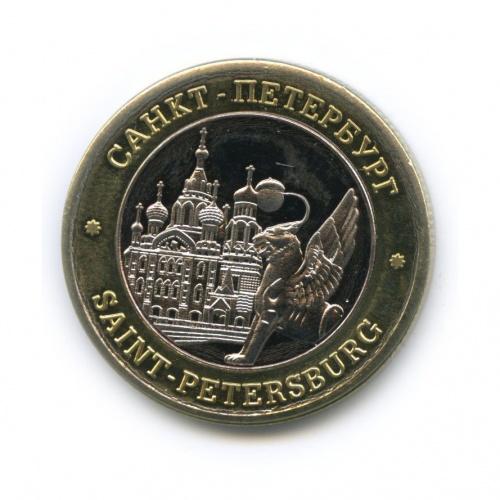 Жетон «Санкт-Петербург - Грифон» (Россия)