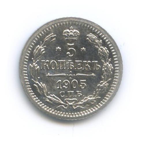 5 копеек 1905 года СПБ АР (Российская Империя)