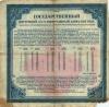 200 рублей (Государственный выигрышный заем, с надпечаткой, Сибирский революционный комитет) 1917 года (Российская Империя)