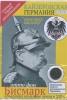 5 пфеннигов (наклее, воткрытке) 1921 года (Германия)