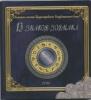 Альбом для монет «13 знаков зодиака - Приднестровский Республиканский банк» (Россия)