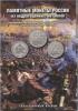 Набор монет «200-летие победы России вОтечественной войне 1812 года» (вальбоме) 2012 года (Россия)