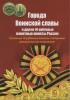 Набор монет 10 рублей - Города воинской славы (вальбоме) 2012-2015 (Россия)