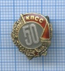 Знак «50 лет вКПСС» ММД (СССР)