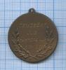 Медаль «ÖstadsSkf Jub. Masterskap 1903-1963» 1963 года (Швеция)