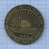 Медаль настольная «Международная культурная миссия «Истоки». Благотворительное общество «Личность» / «Самара» 1990 года (СССР)