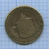 Медаль настольная «Международная культурная миссия «Истоки». Благотворительное общество «Личность» / «Нижний Новгород» 1990 года (СССР)