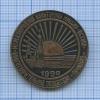 Медаль настольная «Международная культурная миссия «Истоки». Благотворительное общество «Личность» / «Ярославль» 1990 года (СССР)
