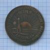 Медаль настольная «Международная культурная миссия «Истоки». Благотворительное общество «Личность» / «В начале было Слово» (СССР)