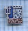 Знак «Перешедшему Экватор» (СССР)