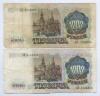 Набор банкнот 1000 рублей 1991 года (СССР)