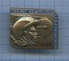 Знак «25 лет содня полета Ю. А. Гагарина»